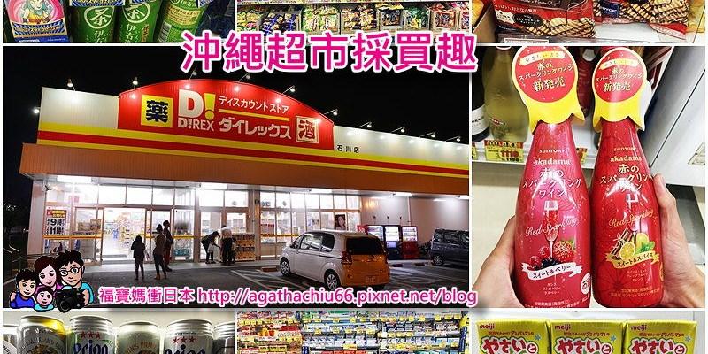 [日本沖繩自駕行] 來去沖繩逛超市~附如何找超市教學(201703更新)