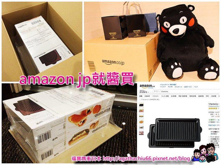 [日本amazon網購攻略] amazon jp購物教學,詳細圖解步驟~教你怎麼申請帳號、怎麼輕鬆買