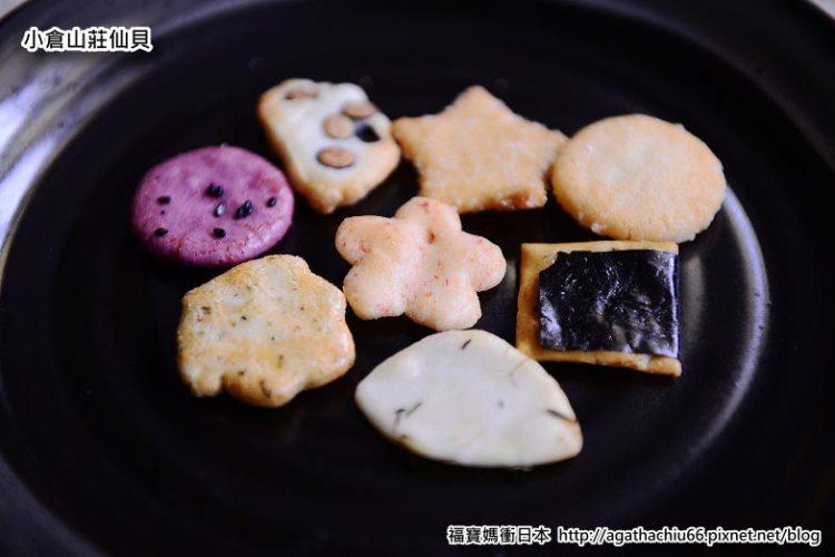 [日本名產] 超高CP值伴手禮~小倉山莊仙貝~從裡到外散發濃濃日本味,比現烤還好吃