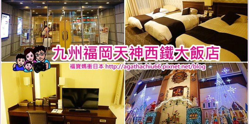 [日本九州天神平價住宿] 福岡天神西鐵大飯店,下樓就可以買藥妝 吃拉麵名店、華味鳥,鄰近天神站、天神購物區