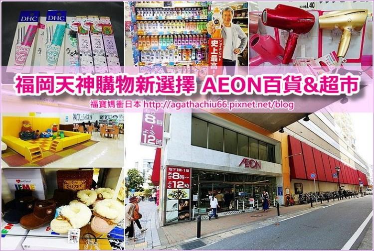 [九州福岡天神好好買] 天神AEON 福岡AEON shoppers 百貨 超市,懶人購物,一站搞定! 優惠折扣券+退稅省很大
