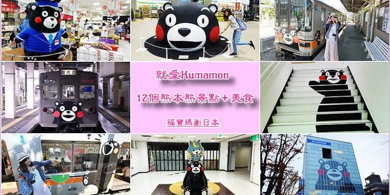 [九州熊本行程] 就愛kumamon~12個九州熊本熊景點/美食大彙整,熊本熊列車、熊本車站、大頭熊本熊、熊本熊名產