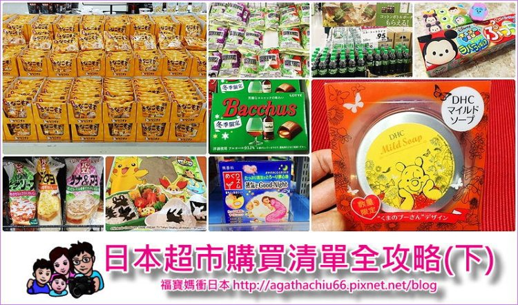 [日本購物]日本超市採購推薦清單~收錄50種超市商品–零食、飲料、佐料、美妝品篇(201801更新)