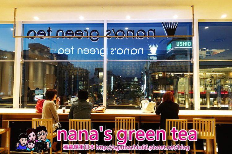 [姬路餐廳] 在nana's green tea與姬路城對望,把天守閣都搬進nana's green tea