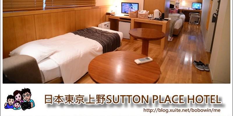 《 日本東京上野飯店 》SUTTON PLACE HOTEL@離上野車站5分鐘,有商務飯店少有的三人房型,提供無料早餐
