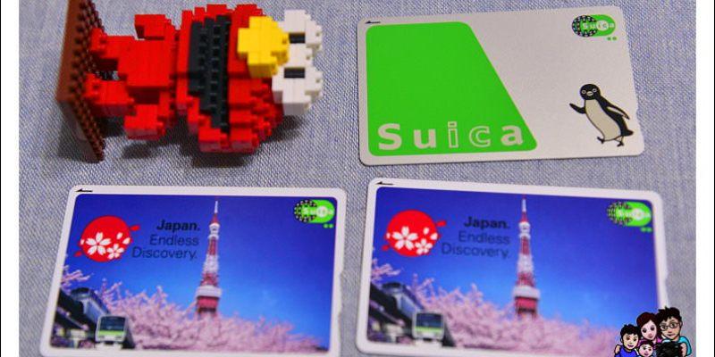 《 日本東京交通票券 》如何購買 Suica 西瓜卡、購買地點、使用區域、儲值方式 (日本全國可通用也可小額付款省去找零錢的麻煩)