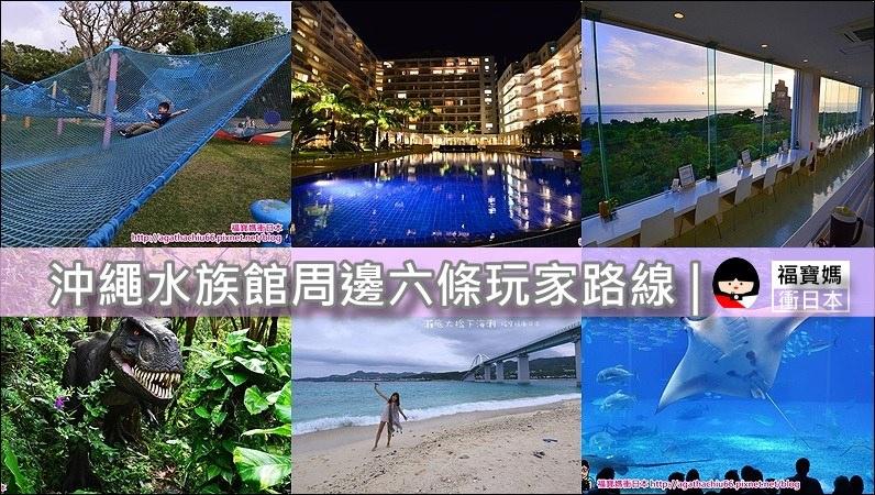 沖繩北部水族館周邊六條玩家路線 |  必遊沖縄美ら海水族館照著玩就對了,還貼心提供一條大眾交通工具路線