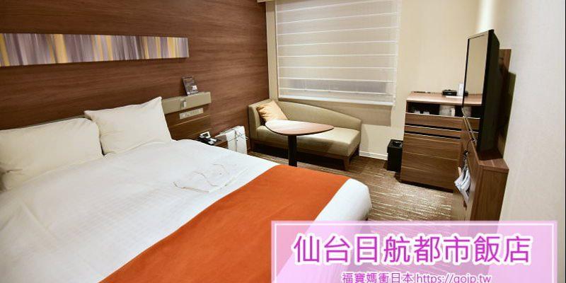 仙台住宿 | 仙台日航都市飯店 (Hotel JAL City Sendai)~平價服務好、離仙台車站與名掛丁商店街近