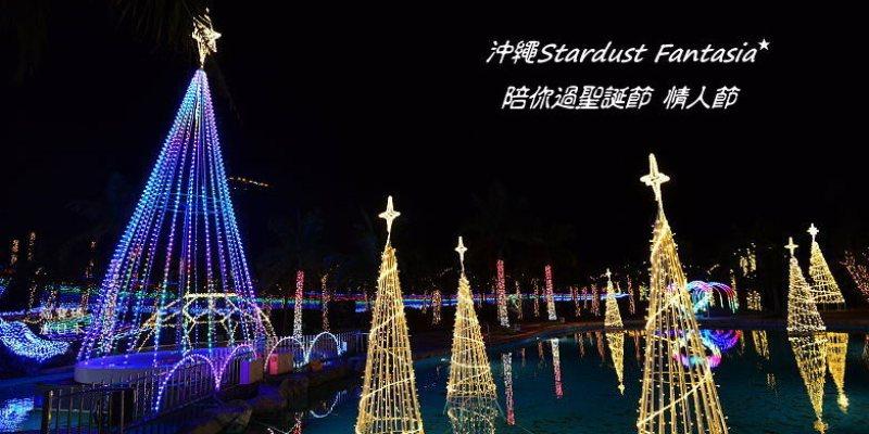 沖繩冬季必玩~卡努查海灣別墅飯店Stardust Fantasia聖誕節~情人節活動