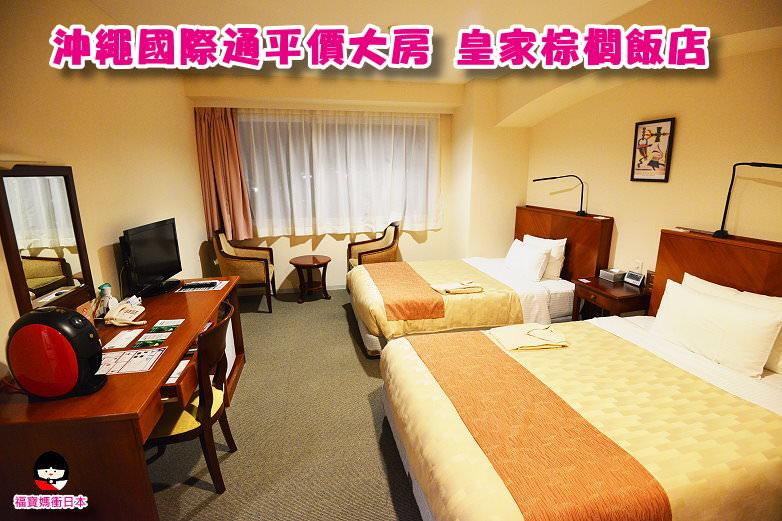 沖繩國際通飯店 | 那霸皇家棕櫚飯店,平價大空間,家庭房 親子房 三人房 四人房齊全,停車超方便