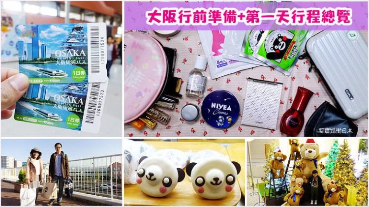 大阪自由行 | 行前準備清單+第一天行程總覽,交通票券預訂 網路分享器 熱門景點門票便宜買
