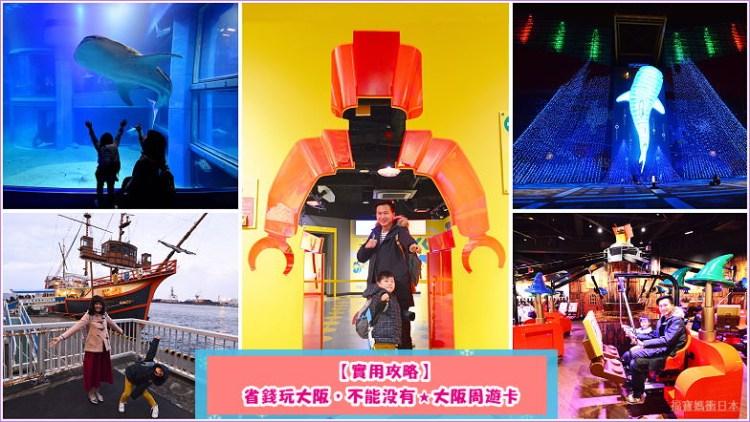 大阪必買超值票券 | 大阪周遊卡行程攻略,免費50個景點+無限次搭地鐵/巴士+美食景點優惠券