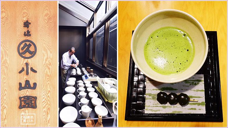 京都景點   宇治丸久小山園人氣抹茶老舖,中文導覽,人人都能深入認識日式文化