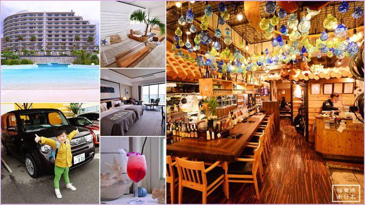 沖繩第一天行程規劃 | 沖繩租車自駕到美國村海景咖啡館、超多汁炸雞,住超優質沖繩蒙特利Spa度假酒店