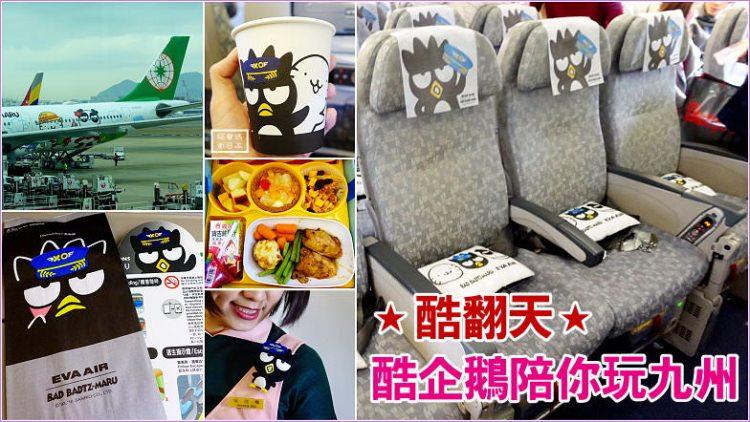 桃園-福岡航班 | 長榮航空EVA AIR酷企鵝郊遊機BR105 BR106天天耍酷,A330-300型主題彩繪機