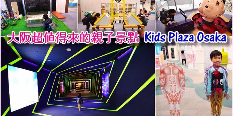 [大阪親子景點首選] Kids Plaza Osaka 大阪兒童樂園,玩出創造力,玩一整天還拖不走