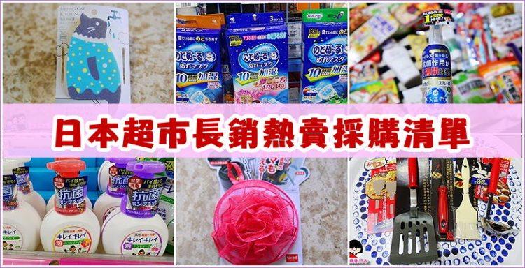 [日本購物]日本超市採購推薦清單~收錄50種超市商品–居家用品篇(201801更新)