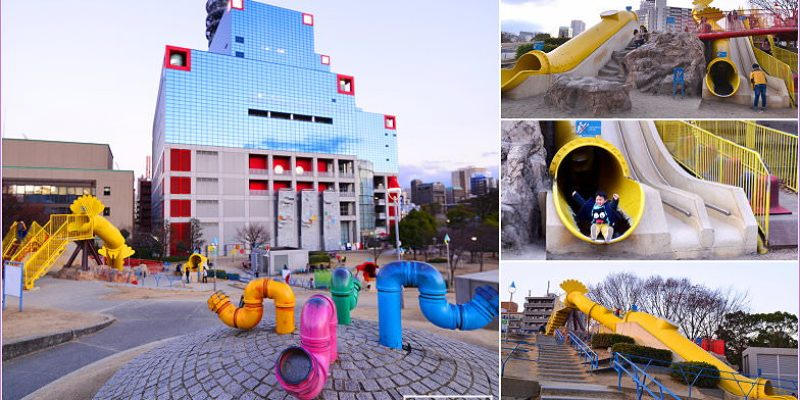 大阪親子景點   大阪扇町公園,超長水管溜滑梯,順遊天神橋筋商店街、大阪兒童樂園