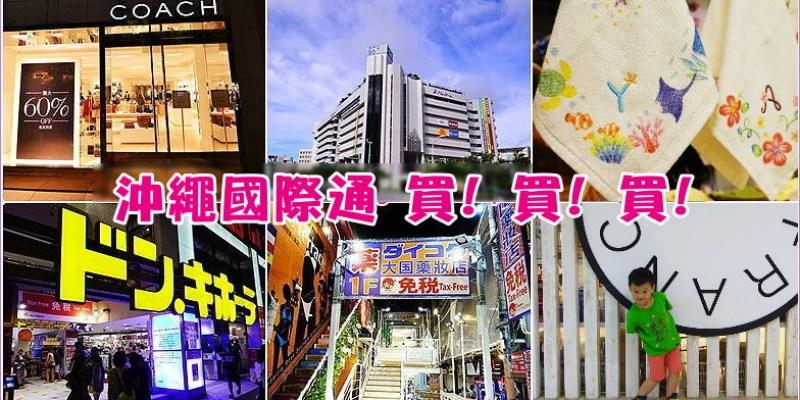 [沖繩必吃必買] 國際通逛街攻略,含平和通、牧志市場共30間名產 餐廳 紀念品 百貨 超市(含自製地圖)
