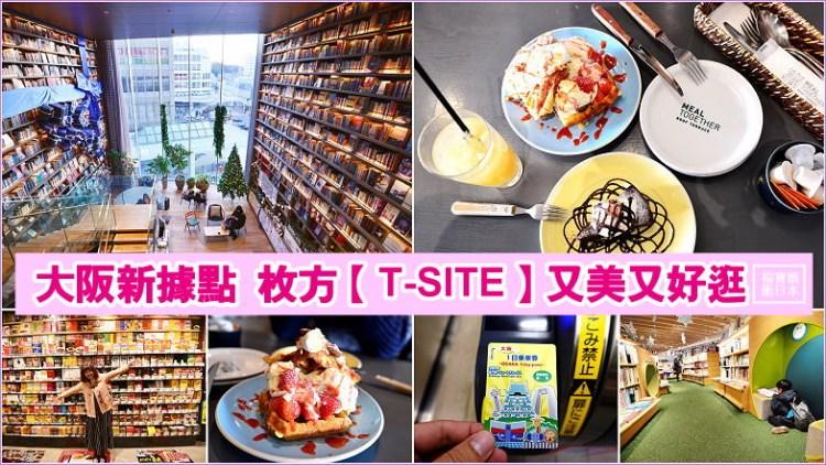 大阪行程   枚方T-SITE(Hirakata T-SITE)又美又好逛的蔦屋書店,買翻玉出超市,到大阪光之饗宴過聖誕