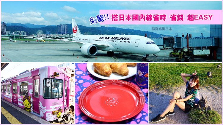日本旅遊超優惠 | JAL Japan Explorer Pass 日航日本探索者通票,日本機場任我飛,含日本國內線搭乘方式