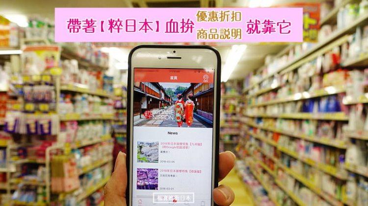 日本旅遊APP 粹日本,下載購物優惠券,商品掃描資訊很繁體中文,終於不會有看沒有懂了!
