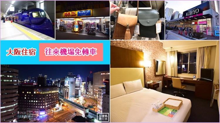 大阪難波站住宿~難波IL Cuore飯店 Hotel IL Cuore Namba,南海電鐵直達,出口有手扶梯!!