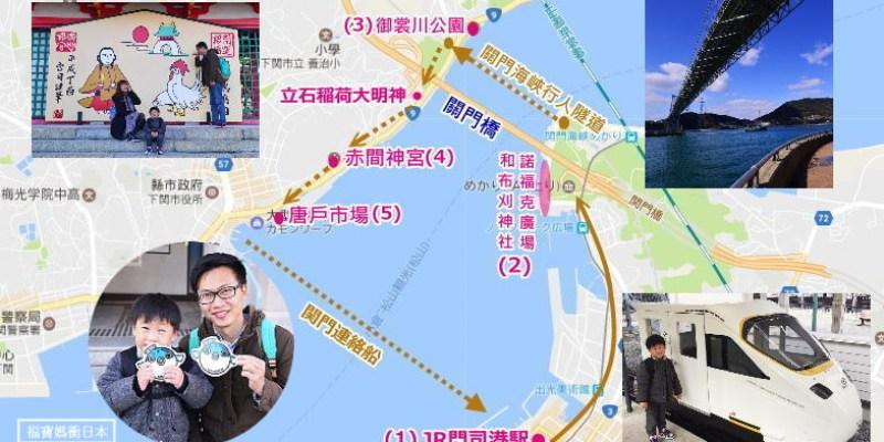 [九州福岡行程] 門司港+下關跳島一日遊,繞著關門海峽走跳~