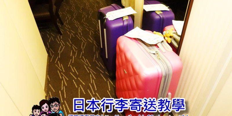 [日本行李寄送] 行李交給宅配,省時省力,又免扛大包小包的狼狽!輕鬆搞定笨重行李~