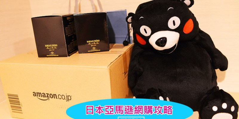 [日本網購] 日本亞馬遜amazon直送台灣,沒有貴姍姍國際運費,新增簡體中文介面,網購也能免8%消費稅