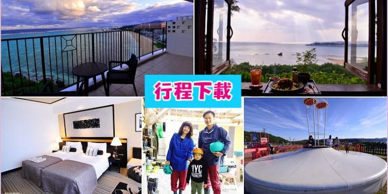 【沖繩親子自由行】沖繩自駕行程規劃、不能錯過的超美海景飯店、不一樣的沖繩景點
