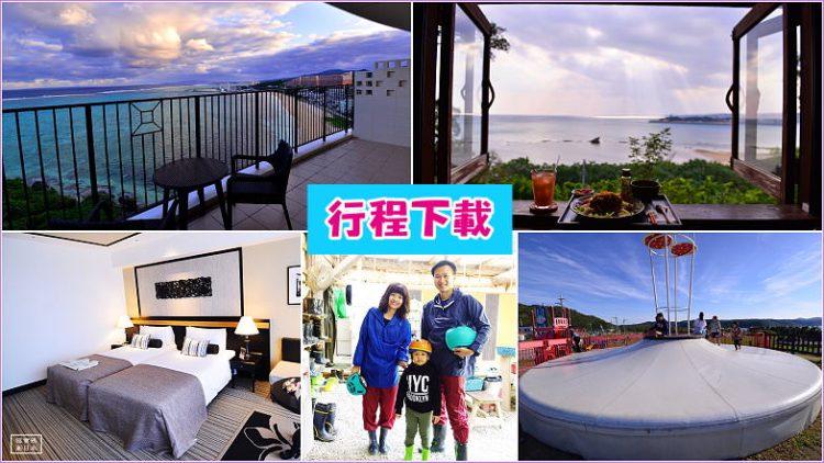 沖繩親子自由行 2018沖繩自駕行程規劃、不能錯過的超美海景飯店、不一樣的沖繩景點