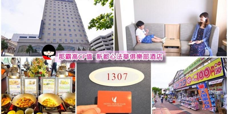 沖繩那霸輕軌飯店 | 那霸歌町阿爾蒙特飯店 Almont Hotel Naha Omoromachi,隔壁就是大國藥妝跟購物中心