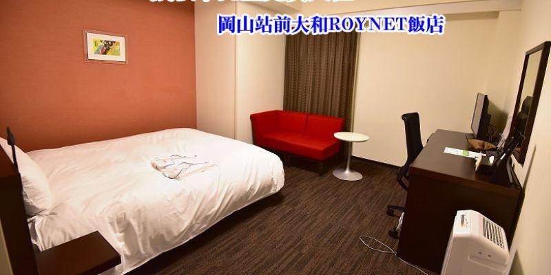 岡山住宿~岡山站前大和ROYNET飯店Daiwa Roynet Hotel Okayama-Ekimae,12歲以下兒童免費入住