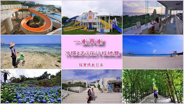 沖繩自助行程下載~沖繩自由行4天3夜行程規劃總覽,最新必玩必吃必逛就看這篇