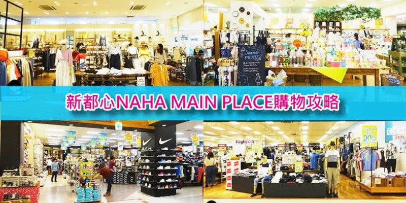 [日本沖繩購物懶人包] 那霸新都心San A (NAHA MAIN PLACE)購物中心攻略 (免費停車、近單軌電車、郵局、藥妝店)