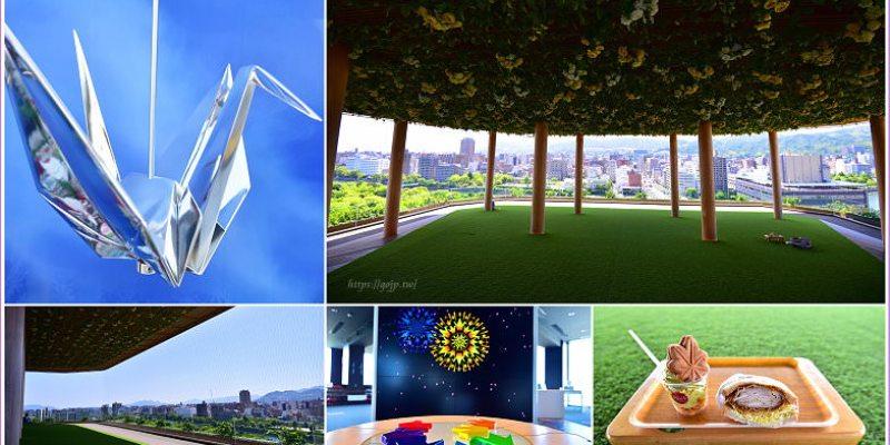廣島景點~廣島紙鶴塔 HIROSHIMA ORIZURU TOWER,高空上的野餐派對