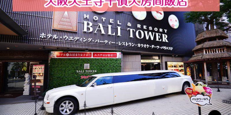 大阪平價大房間飯店 | 天王寺峇里塔飯店 Hotel Bali Tower Tennoji,遊戲室 蒸臉器 電棒捲 超過30種免費備品/甜點/飲料任你挑