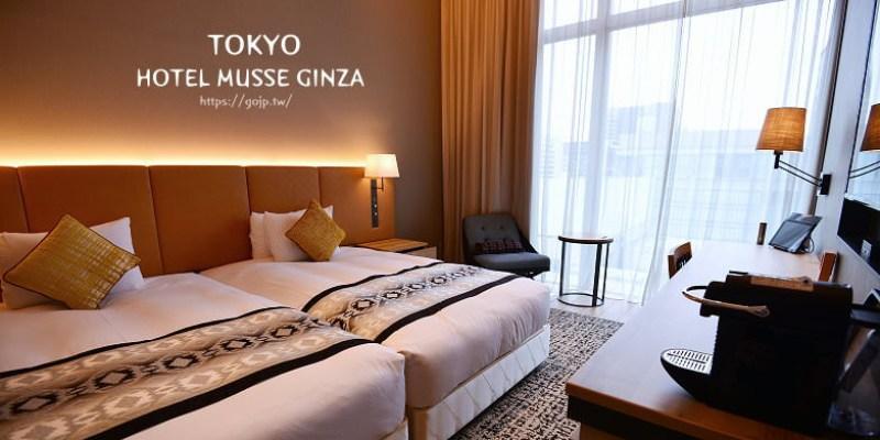 [東京新飯店] 銀座名鐵穆瑟飯店(HOTEL MUSSE GINZA MEITETSU),購物+美食都方便的精品旅店