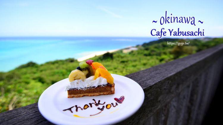 [沖繩必吃海景餐廳] Cafeやぶさち Cafe Yabusachi 秘境咖啡館,新原海灘盡收眼底
