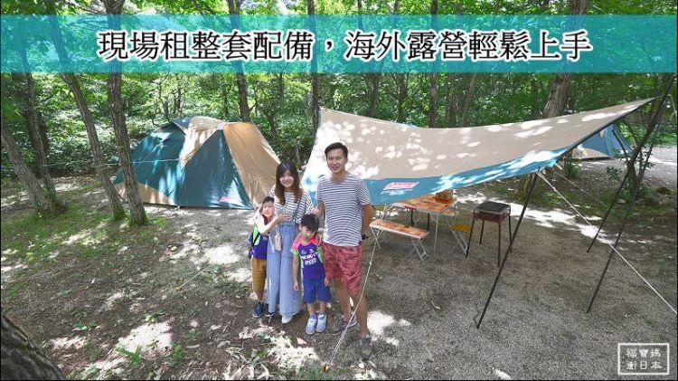日本福島親子遊 海外露營初體驗 | Angel Forest天使之森那須白河,露營裝備齊全租借超容易