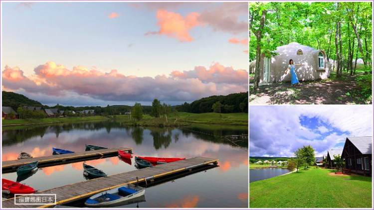 福島親子遊住宿怎麼選 | 森林圓頂小屋+小木屋+露營 一次滿足,就在Angel Forest天使之森那須白河