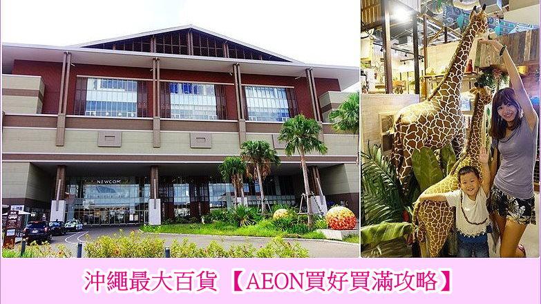 [沖繩必逛] AEON mall Okinawa Rycom永旺夢樂城沖繩來客夢,沖繩最大購物中心攻略(含交通)