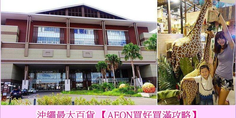 [沖繩必逛] AEON mall Okinawa Rycom永旺夢樂城沖繩來客夢,沖繩最大購物中心攻略(含交通) 201706更新