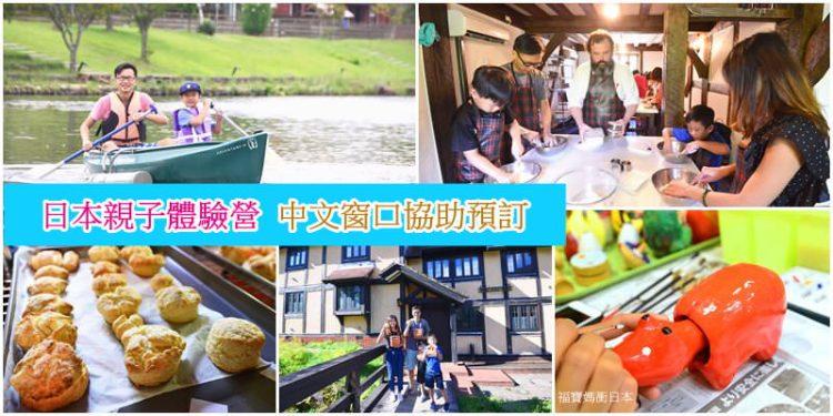 日本福島親子遊   自己規劃體驗營活動,給孩子一次難忘的親子體驗之旅