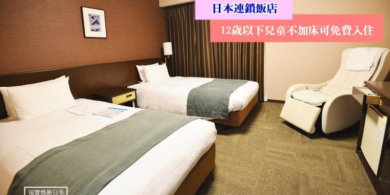 [金澤飯店] 金澤大和ROYNET飯店 Daiwa Roynet Hotel Kanazawa,12歲以下兒童不加床可免費入住