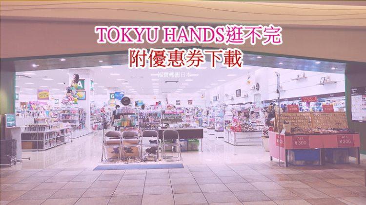 日本TOKYU HANDS 東急手創館買什麼 (附優惠券下載)