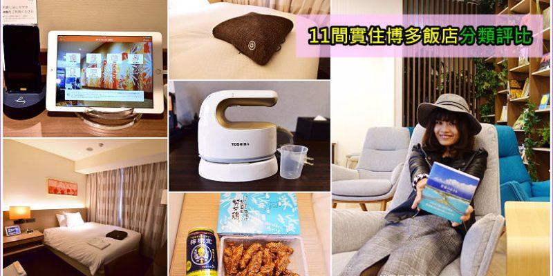 2018~2019福岡博多站飯店,11間最高評價的博多飯店實住心得分享