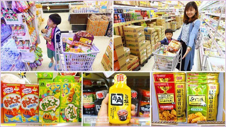 <沖繩必逛超市> UNION超市,在地人的24小時營業超市,便宜好好買