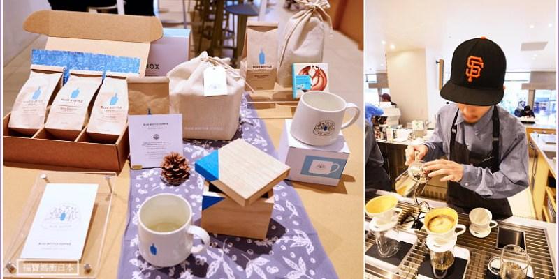 <東京咖啡館> 藍瓶咖啡 BLUE BOTTLE COFFEE,喝出咖啡時尚態度